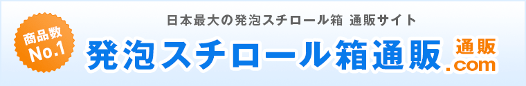 日本最大の発泡スチロール箱 通販サイト 発泡スチロール箱通販.com
