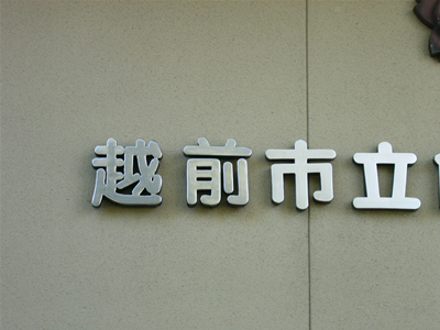 地元越前市施設の文字装飾