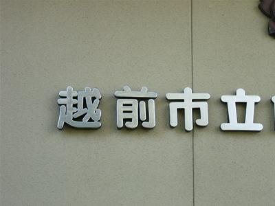 地元越前市の施設の文字