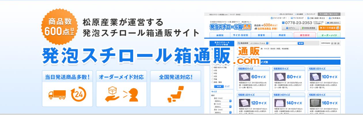 松原産業が運営する発泡スチロール箱通販サイト「発泡スチロール箱通販.com」