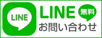 LINE 無料お問い合わせ