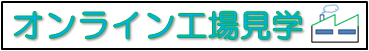 松原産業オンライン工場見学